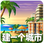 岛屿城市4:模拟人生大亨