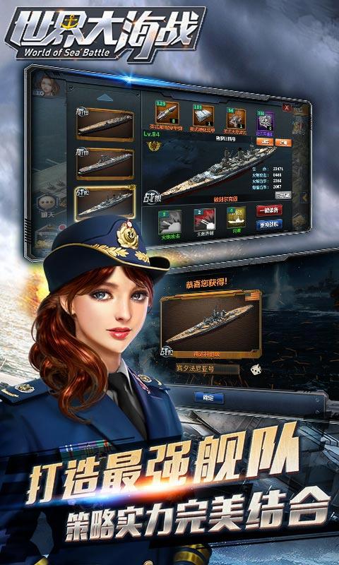 世界大海战