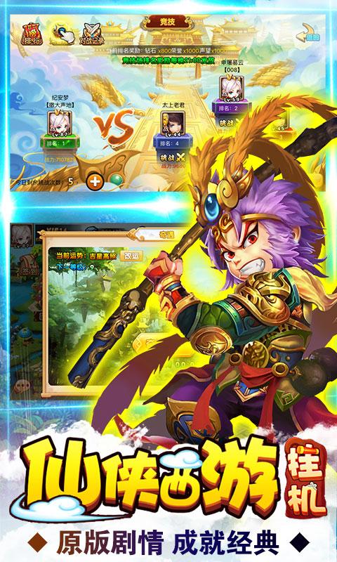 仙侠西游挂机版游戏截图1