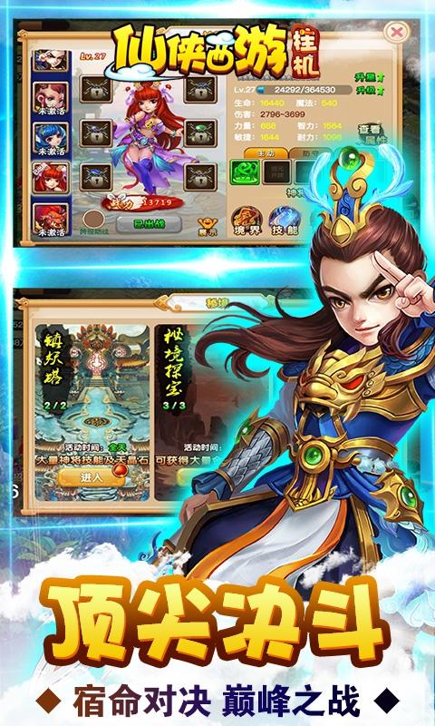 仙侠西游挂机版游戏截图4