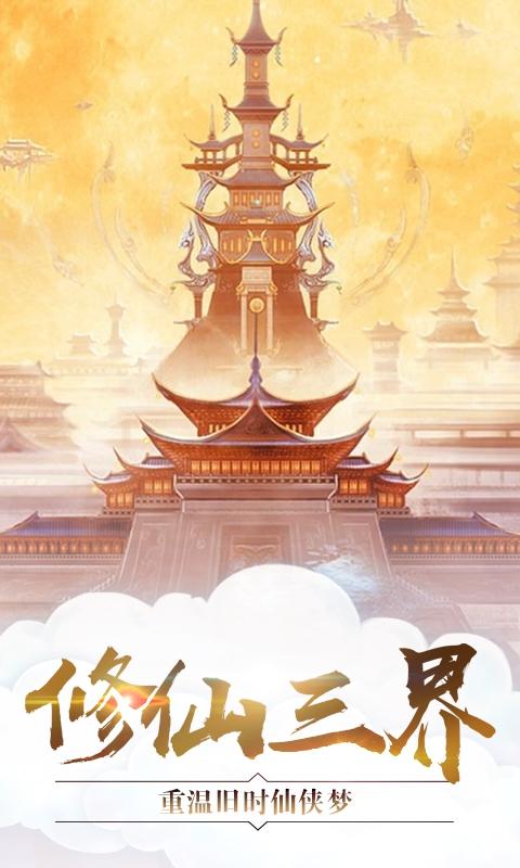 梦幻仙域GM版游戏截图1