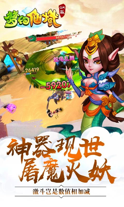 梦幻仙域GM版游戏截图4