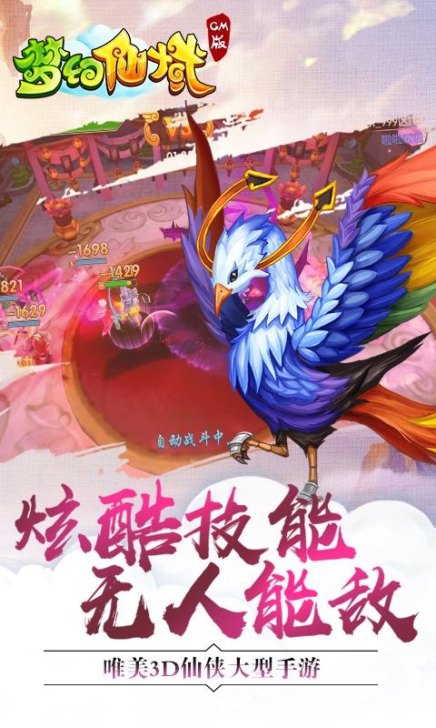 梦幻仙域GM版游戏截图5