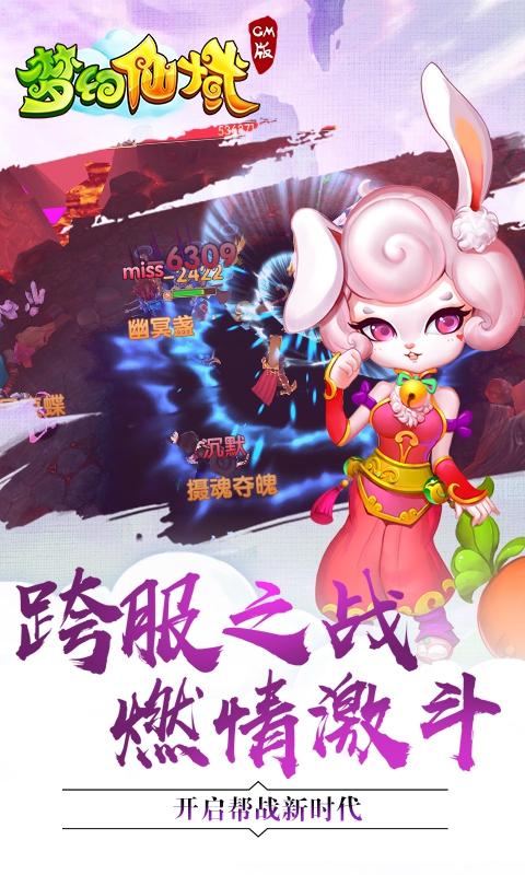 梦幻仙域GM版游戏截图3