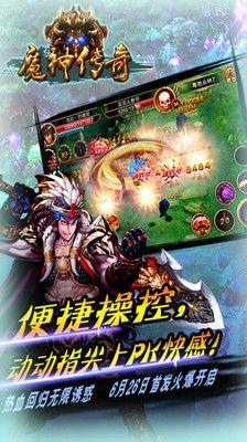 魔神天堂GM版游戏截图3