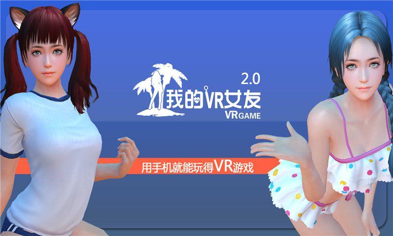 我的VR女友中文