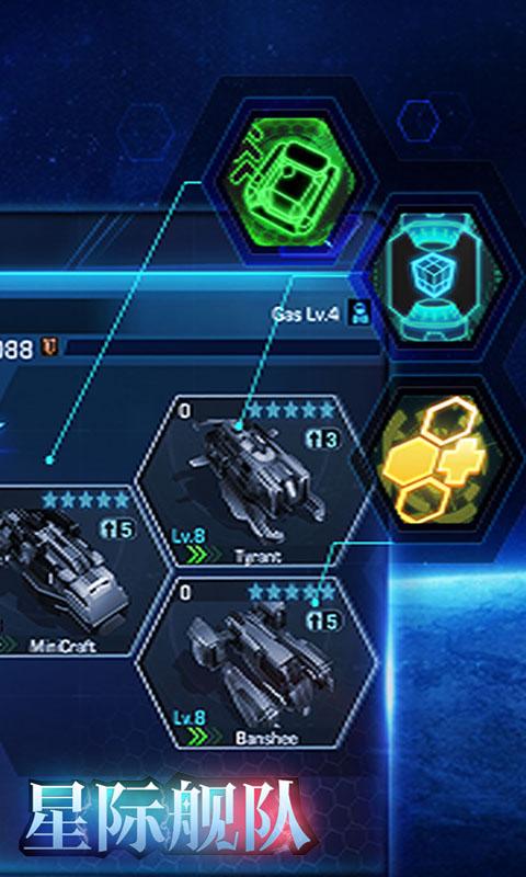 星际舰队变态版截图