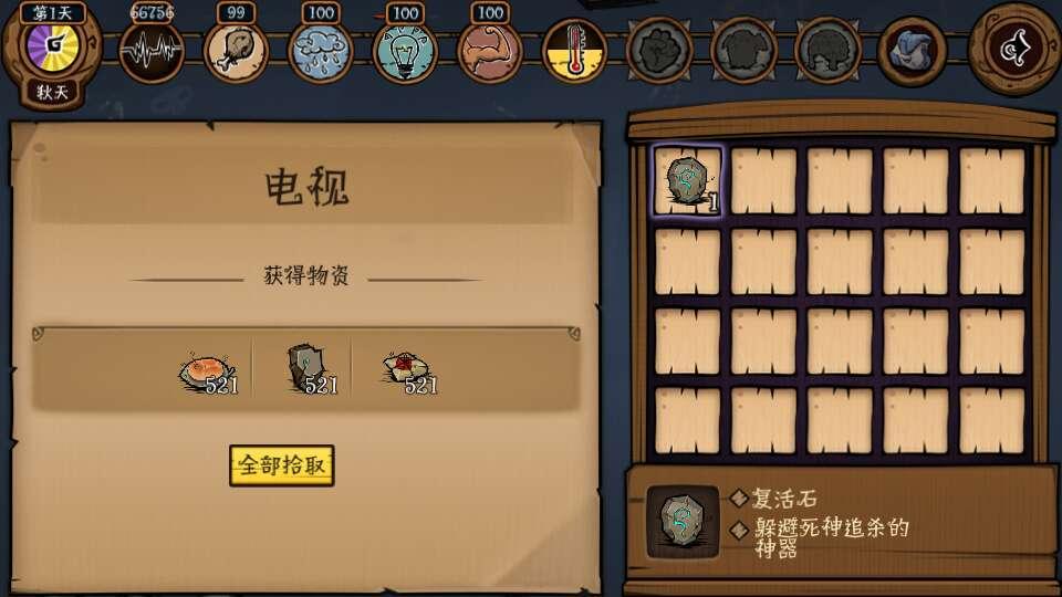 荒原2游戏截图