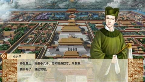 皇帝养成黄龙游戏截图2