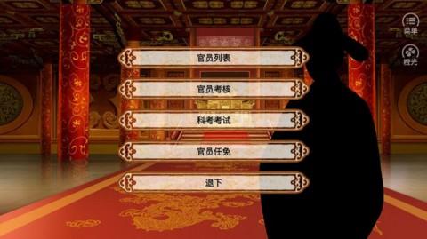 皇帝养成黄龙游戏截图1