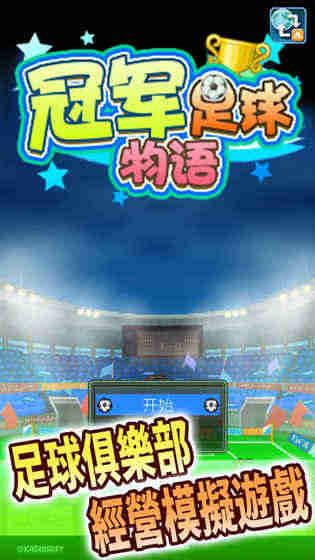 冠军足球物语1