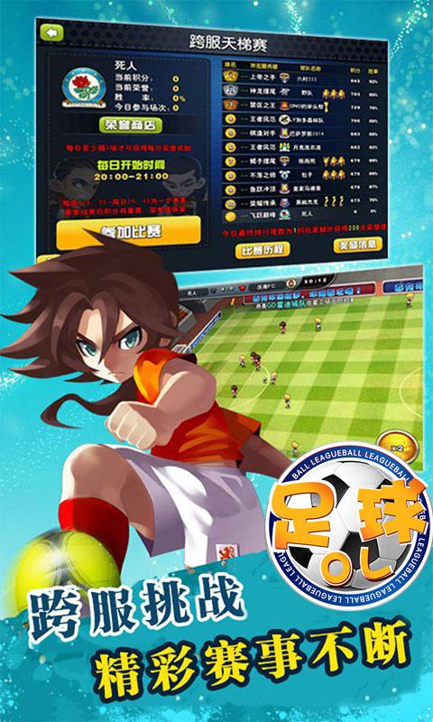 足球OL变态版截图