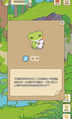 青蛙旅行游戏截图