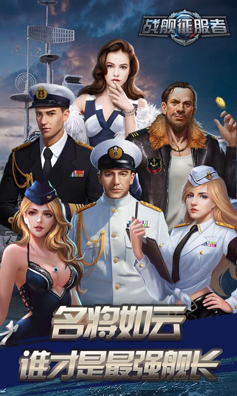战舰征服者