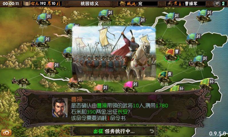 三国志:霸王的梦想
