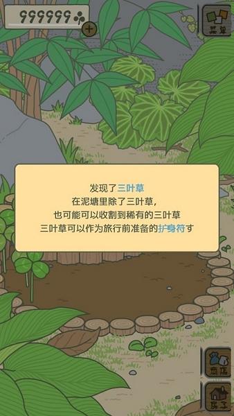旅行青蛙游戲截圖