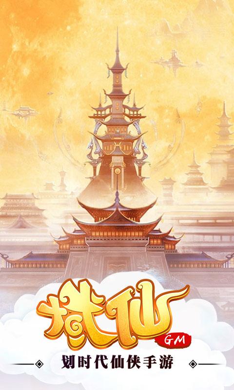 域仙GM版游戏截图