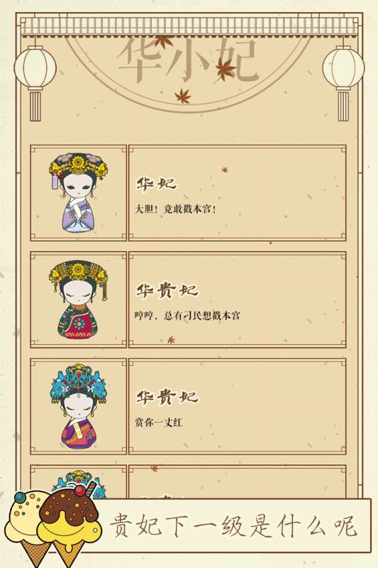 清宫Q传游戏截图