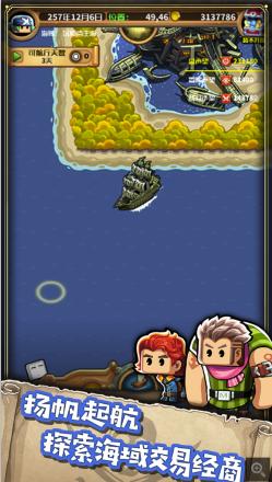 小小航海士外传