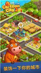 动画城市2:农业和城市