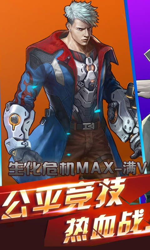 生化危机MAX-满V