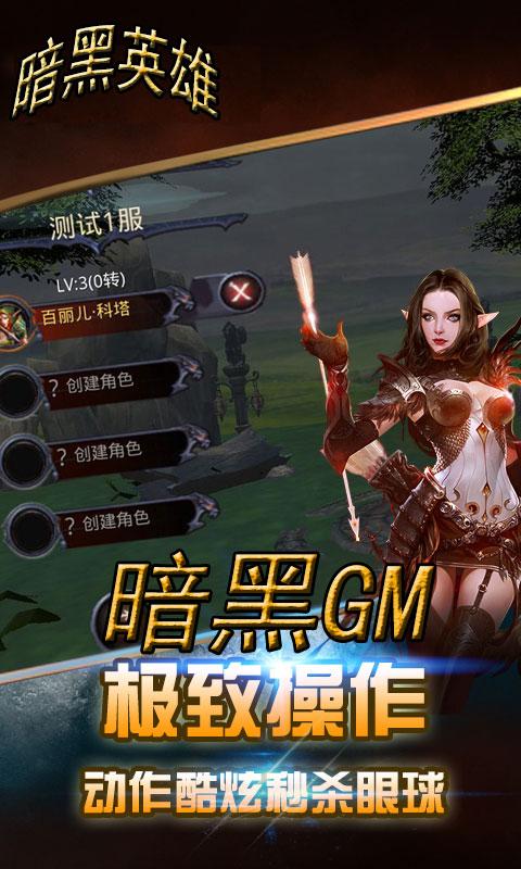 暗黑GM版游戏截图