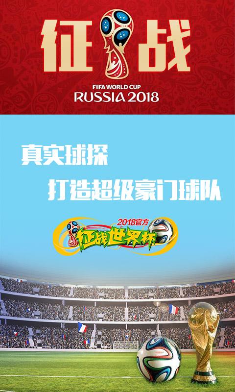 征战世界杯满级VIP变态版手游