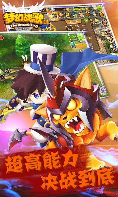 梦幻战歌GM版游戏截图