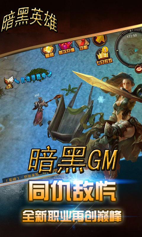 暗黑GM版游戏截图2