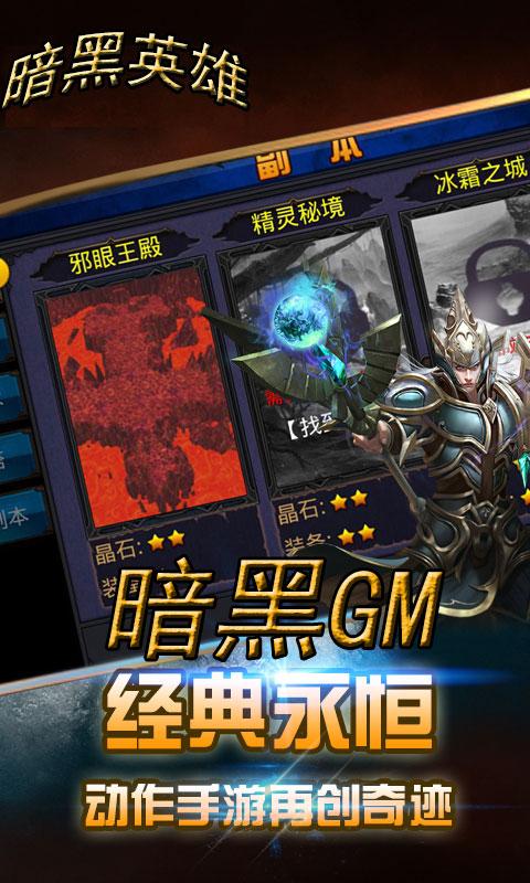 暗黑GM版游戏截图4