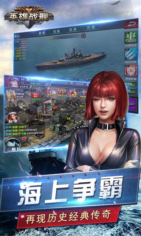 英雄战舰变态版截图