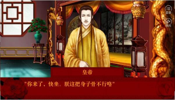 帝皇天下游戏截图