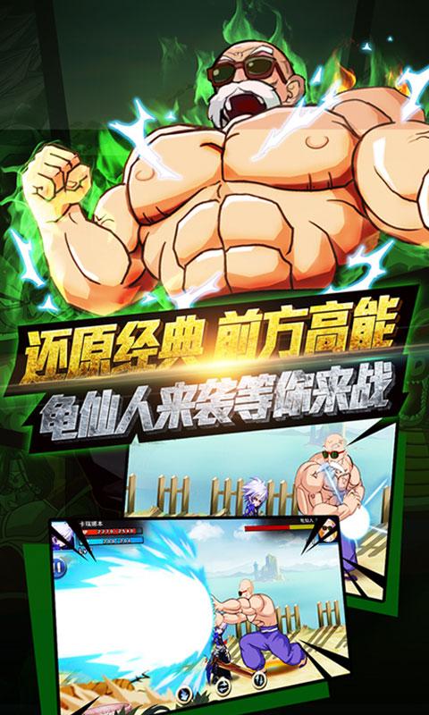 神龙炫斗游戏截图5