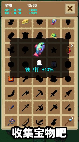 培育宝箱游戏截图