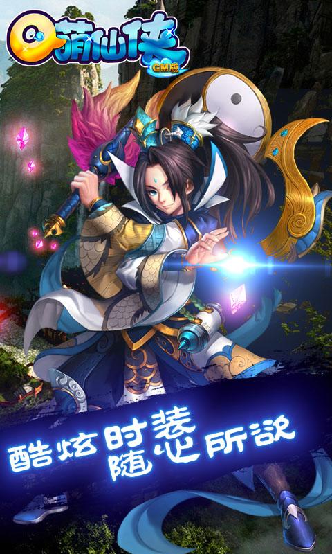 Q萌仙侠GM版游戏截图