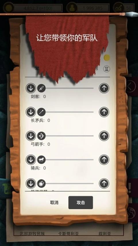 基辅罗斯游戏截图
