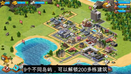 天堂城市:岛屿模拟