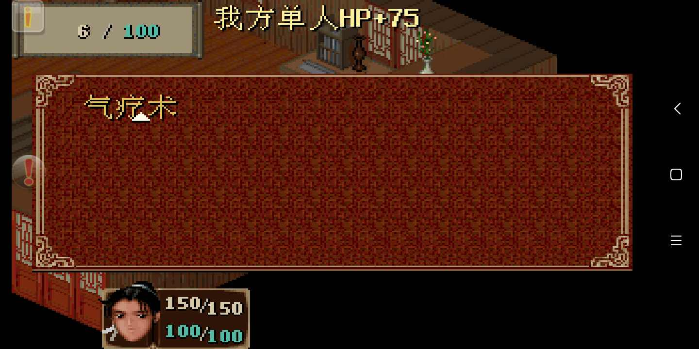 仙剑奇侠传柔情版