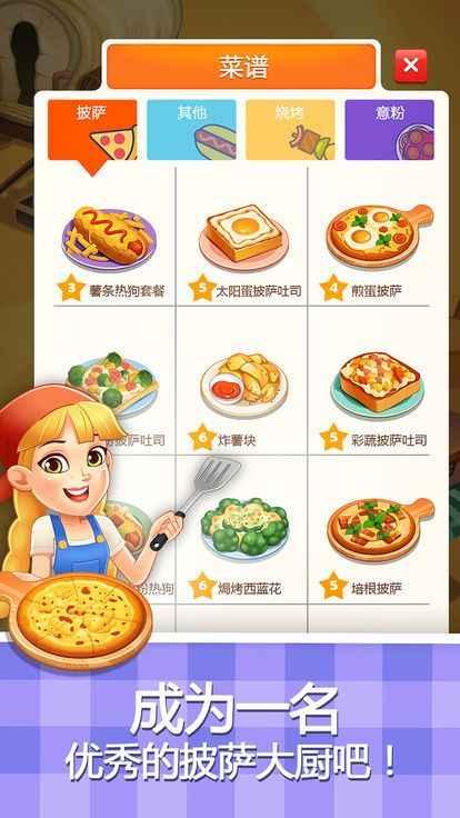 披萨大厨美味餐厅