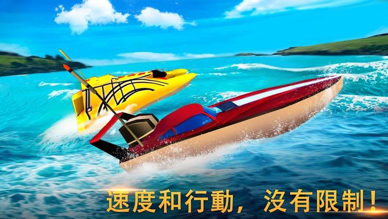 快艇赛车模拟器