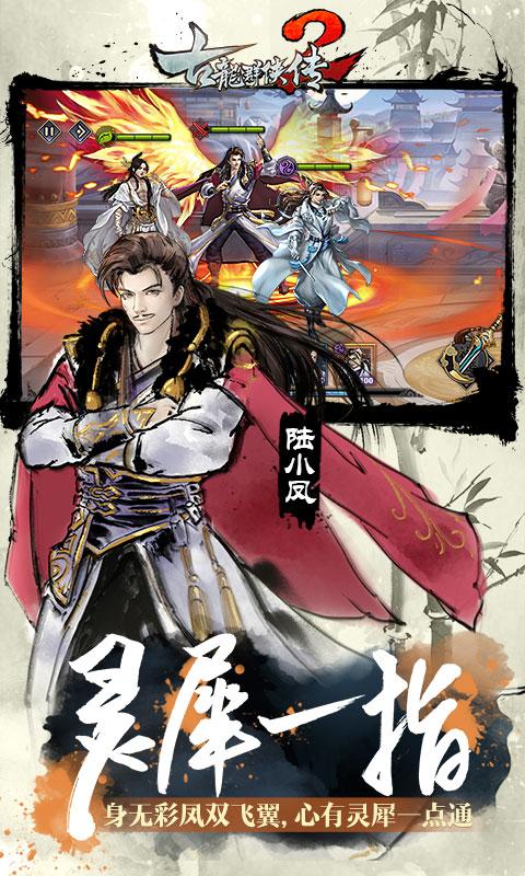 古龙群侠传2变态版截图