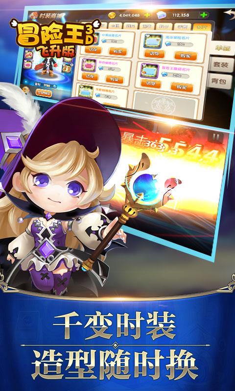 冒险王3D飞升版变态公益服手游截图
