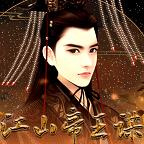 江山帝王谋2
