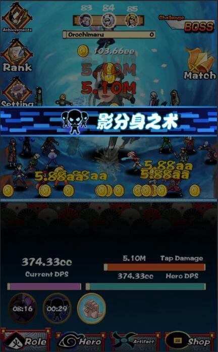 点击忍者:火影游戏截图4