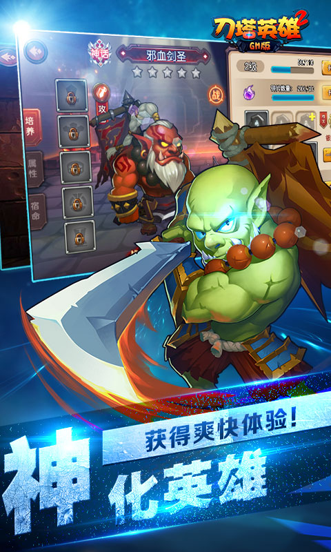 刀塔英雄2商城版变态版截图