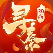 回合制rpg手游前十精选推荐TOP9:寻秦3D