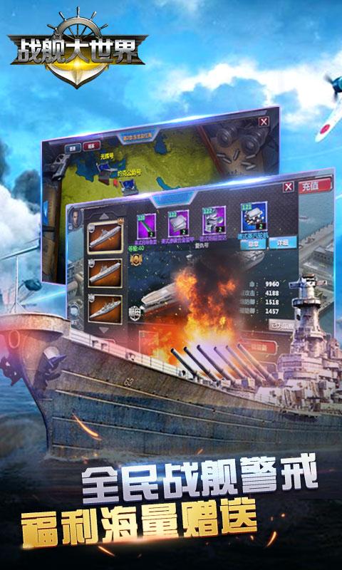战舰大世界商城版满级VIP变态版手游
