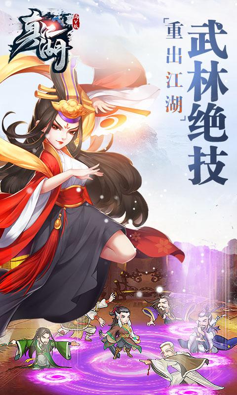 新真江湖游戏截图3