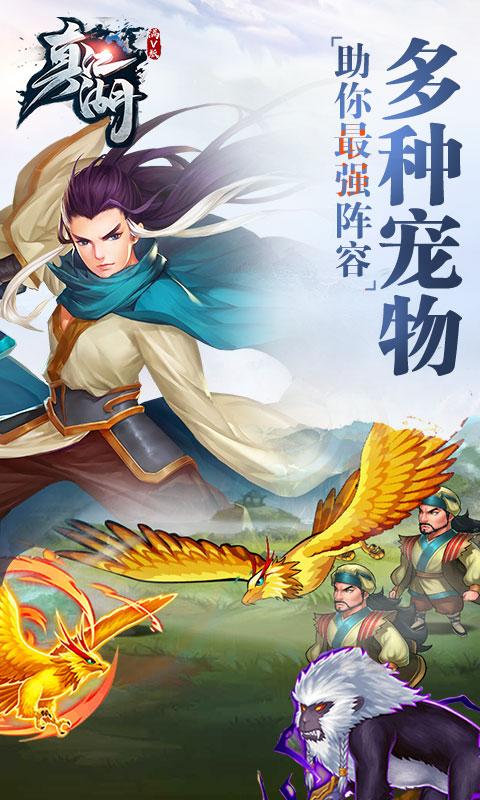 新真江湖游戏截图5