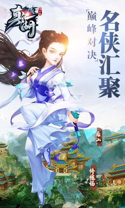 新真江湖游戏截图2